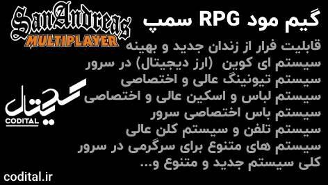 گیم مود RPG سرور سمپ