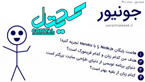 مجله جونیور خرداد ۱۴۰۰