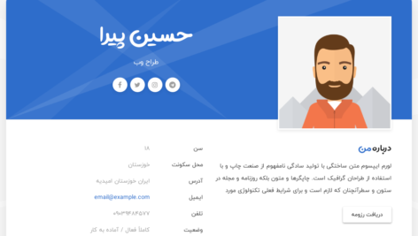 قالب وردپرس سایت شخصی